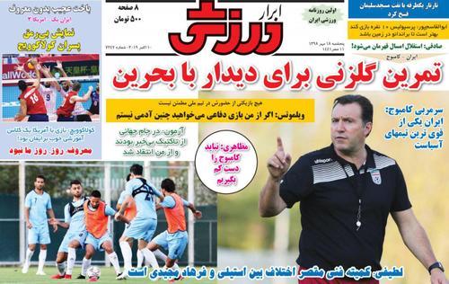عناوین روزنامههای ورزشی ۱۸ مهر ۹۸/ افشاگری مجیدی درخصوص تیم ملی امید +تصاویر