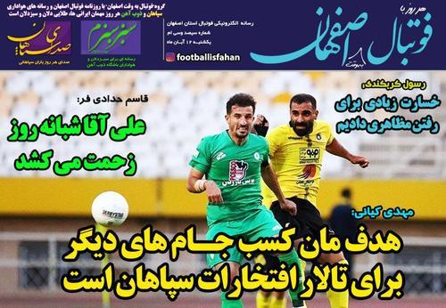 عناوین روزنامههای ورزشی ۱۲ آبان ۹۸/ سلام آبی به کورس قهرمانی +تصاویر