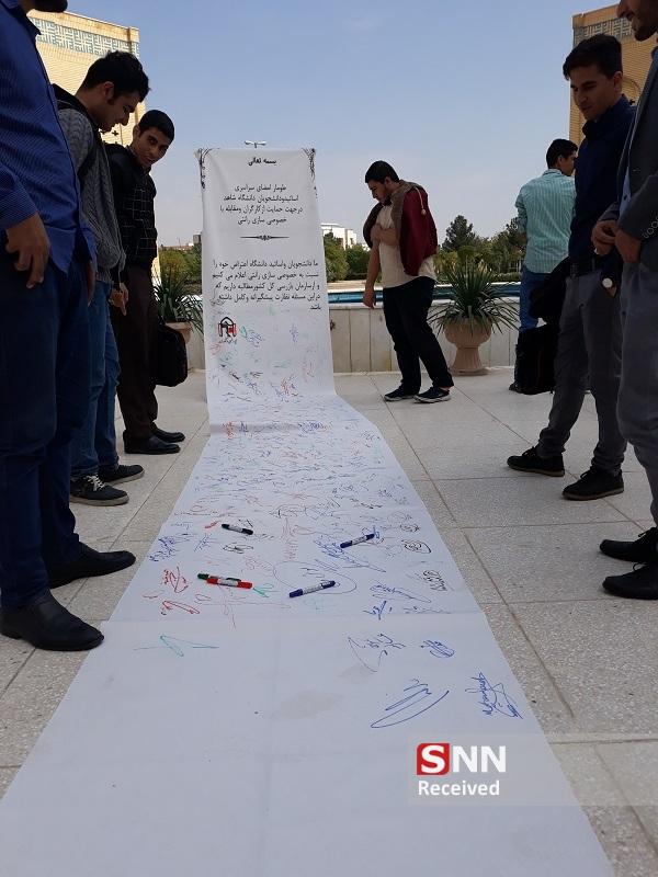 دانشجویان دانشگاه شاهد به روند نادرست خصوصیسازیها اعتراض کردند