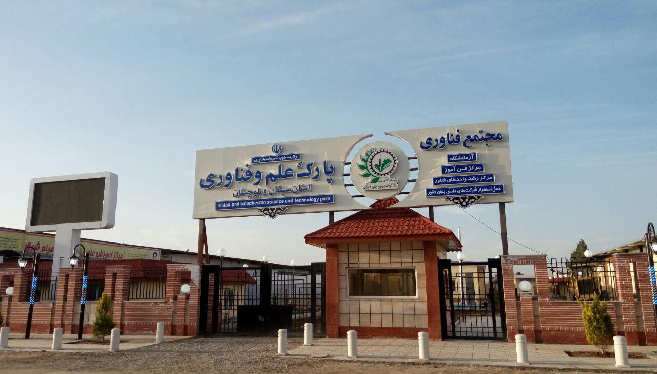 دانشجویان ما ضعف مهارتی دارند / ایجاد مراکز رشد استان سیستان و بلوچستان تخصصی است