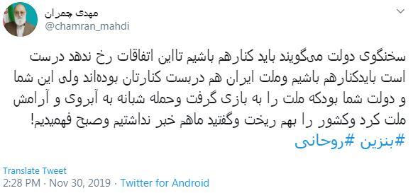 چمران خطاب به دستیار روحانی: دولت شما بود که شبانه به آبروی و آرامش ملت حمله کرد