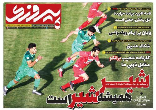 عناوین روزنامههای ورزشی ۱۴ آذر ۹۸/ خداحافظی تاج با ویلموتس در ترکیه؟! +تصاویر
