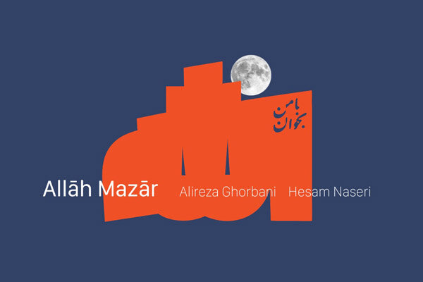 علیرضا قربانی قطعه «الله مزار» را منتشر کرد