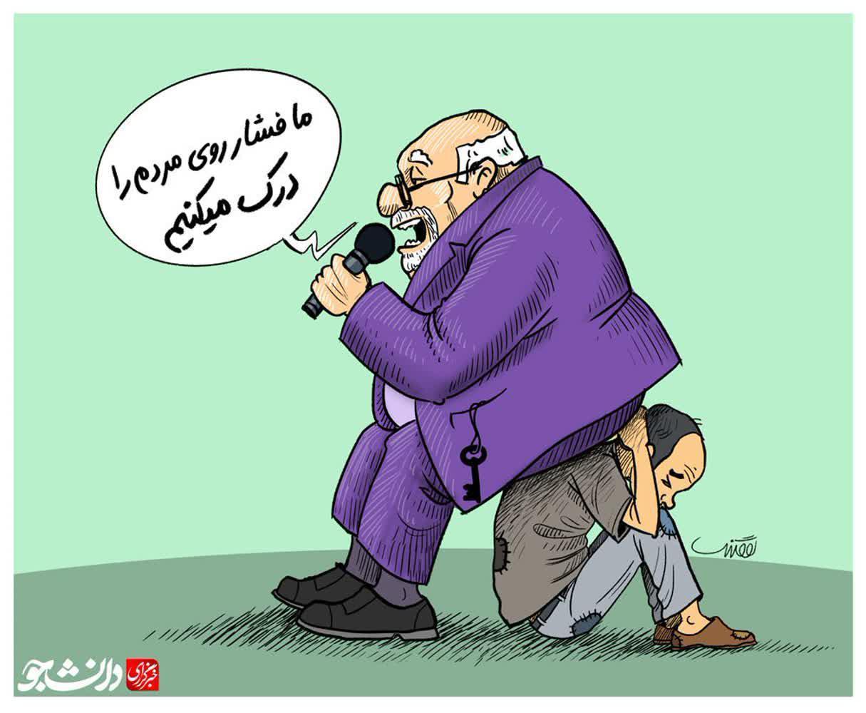 کاریکاتور فشار دولت روی مردم