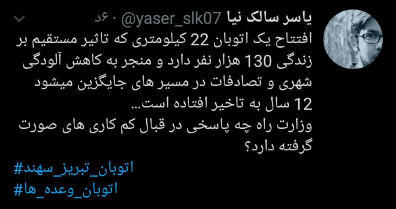 انتظار ۱۲ ساله مردم سهند برای افتتاح آزادراه تبریز ـ سهند/ کارشکنی دولت و عدم تامین بودجه ساخت آزادراه