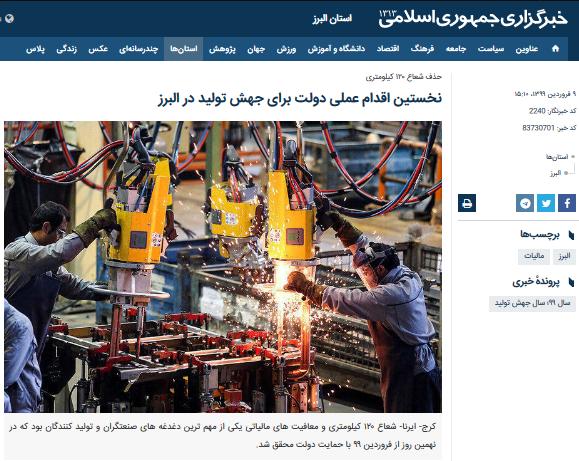 چرا چرخ تولید و صنعت در ایران نمیچرخد؟
