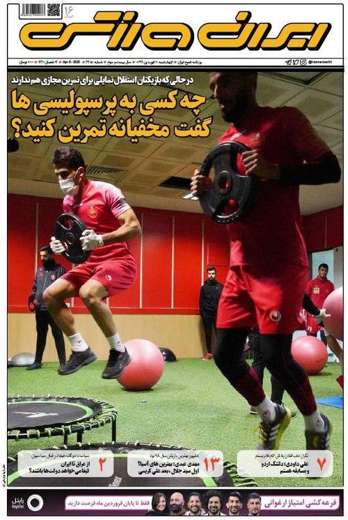 عناوین روزنامههای ورزشی ۲۰ فروردین ۹۹/ روزهای پراسترس یحیی +تصاویر