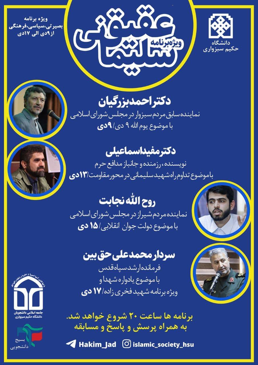 دانشجویان عزای سردار سلیمانی را برپا می کنند / سالگرد شهادت سردار دل ها در دانشگاه های سراسر کشور برگزار می شود