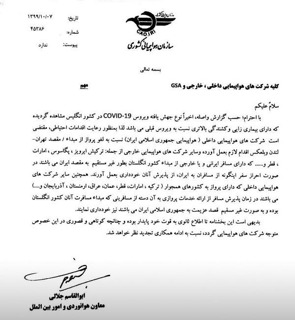 سازمان هواپیمایی پرواز تهران-لندن با ایرلاینهای منطقه را ممنوع کرد