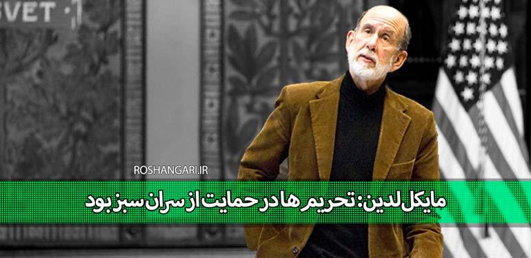 مروری بر نامهها و حرفهای ترامپی اصلاحطلبان برای تحریم ایران؛ از موسوی تا فائزه!