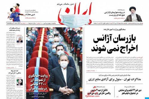 عناوین روزنامههای سیاسی ۲۳ دی ۹۹/ روزهای پرالتهاب رئیس جمهور یاغی +تصاویر