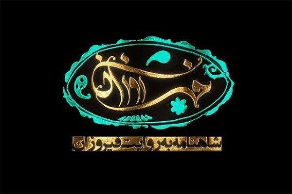 1264349 450 » مجله اینترنتی کوشا » روایت داستان عاشقانه زال و رودابه در «فیروزان» 1