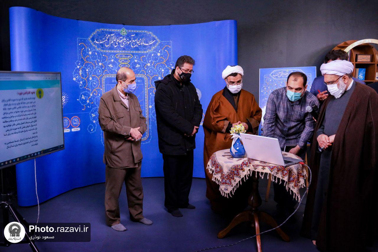 سامانه جامع آموزشی عالم آل محمد (ع) با حضور تولیت آستان قدس رضوی رونمایی شد