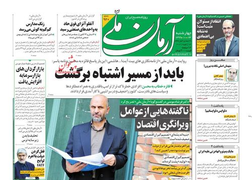 عناوین روزنامههای سیاسی ۲۴ دی ۹۹/ جوابپسدهی سئول در تهران +تصاویر