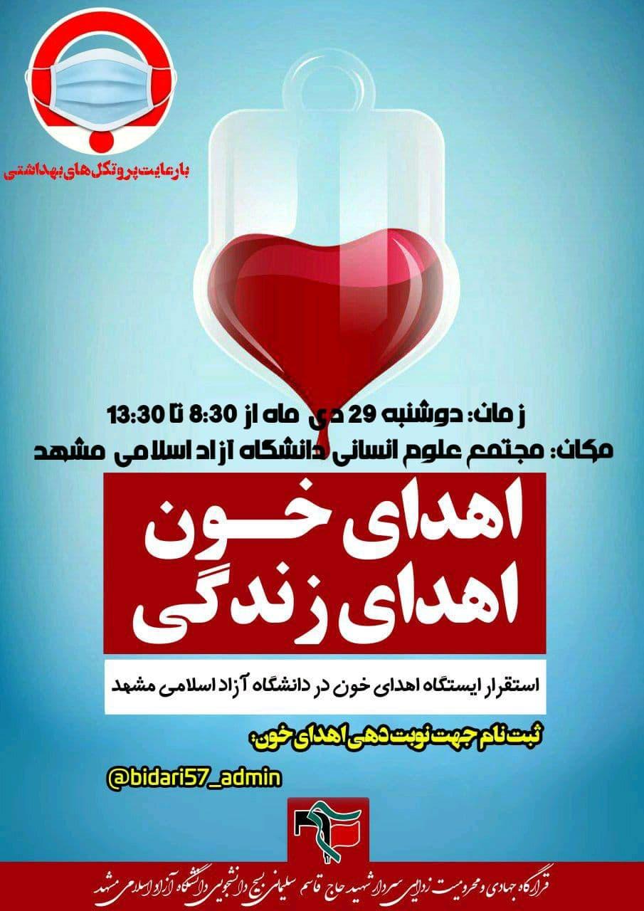 آماده/فوری///// ایستگاه اهدای خون در دانشگاه آزاد مشهد برپا میشود