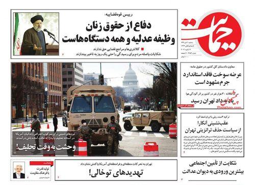 عناوین روزنامههای سیاسی ۳۰ دی ۹۹/ واشنگتن جنگزده در تدارک تحلیف +تصاویر