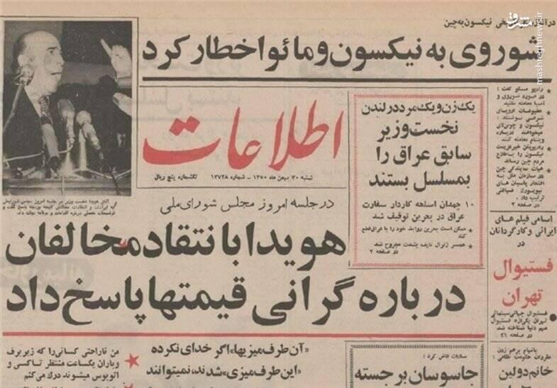 هویدا در دادگاه پهلوی به فساد محکوم شد/ دروغهای هویدا، هویدا شد