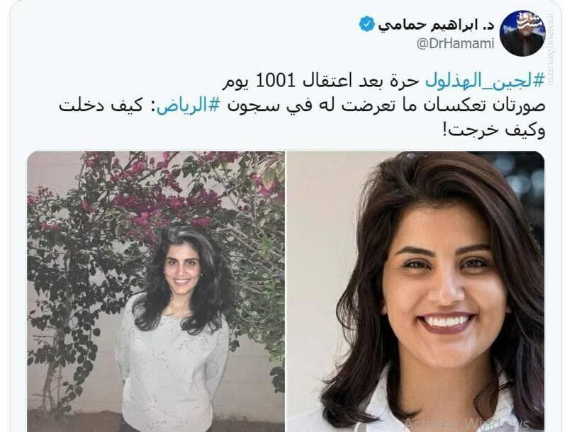 «لجین الهذلول»؛ نماد سرکوب عجیب زنان توسط بنسلمان/ سرگذشت تلخ فعالان حقوق زن در عربستان چیست؟