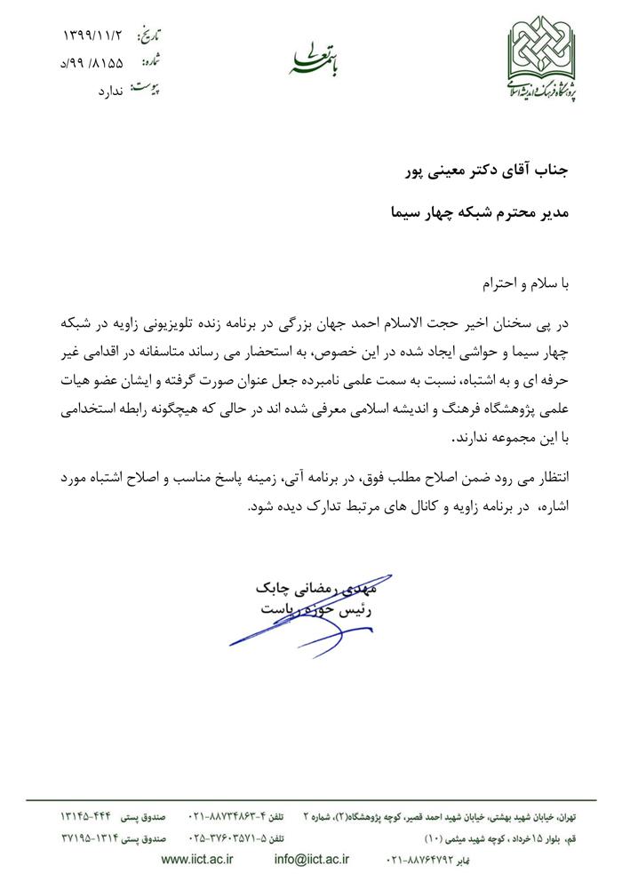 واکنش روابط عمومی پژوهشگاه فرهنگ و اندیشه اسلامی به حواشی برنامه زاویه