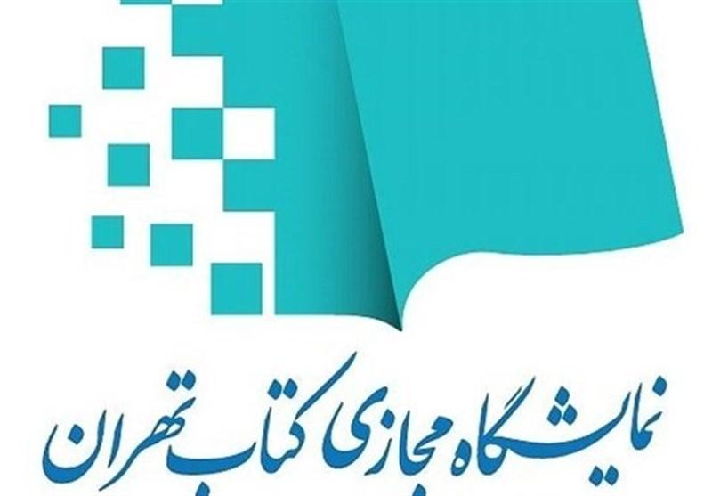وقتی چرخ نمایشگاه کتاب از نو اختراع میشود/ نمایشگاه مجازی کتاب تهران؛ از ادعای مسئولان تا خطای ۴۰۴