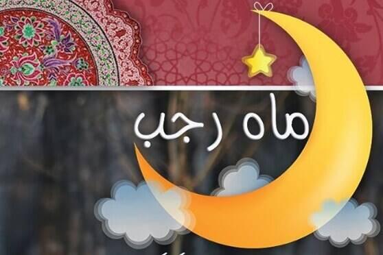 وصف ماه رجب به روایت امام کاظم علیه السلام