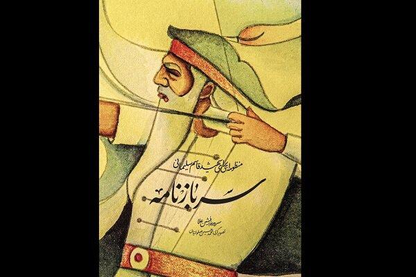 منظومه بلند حماسی افشین علا در رثای شهیدسلیمانی منتشر شد