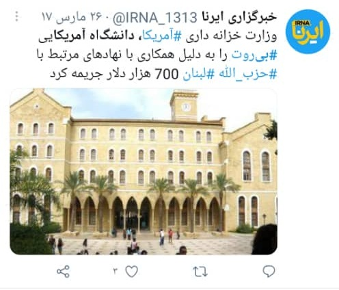 تربیت مدیر آمریکایی برای محور مقاومت با نفوذ علمی در منطقه / تأسیس دانشگاه آمریکایی از کابل تا کویت