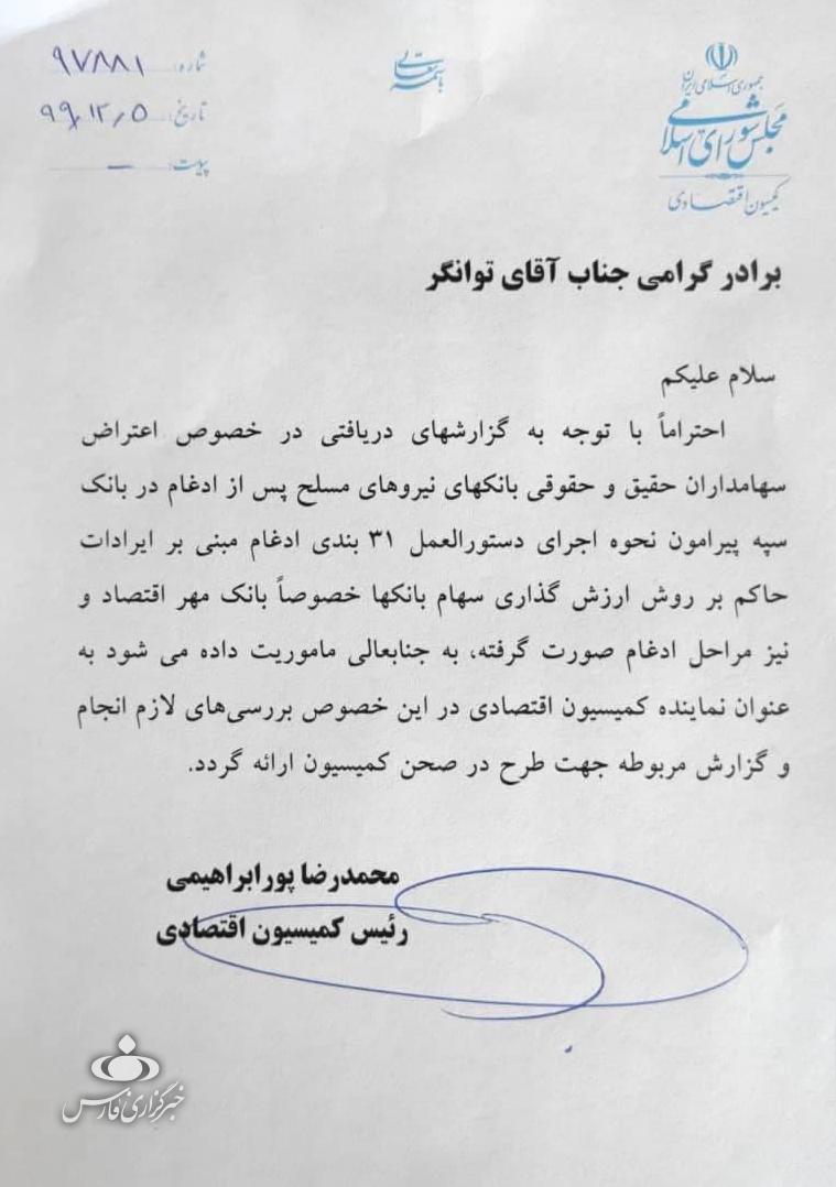 دستور رئیس کمیسیون اقتصادی برای پیگیری «اعتراض سهامداران بانکهای ادغام شده در بانک سپه» + سند