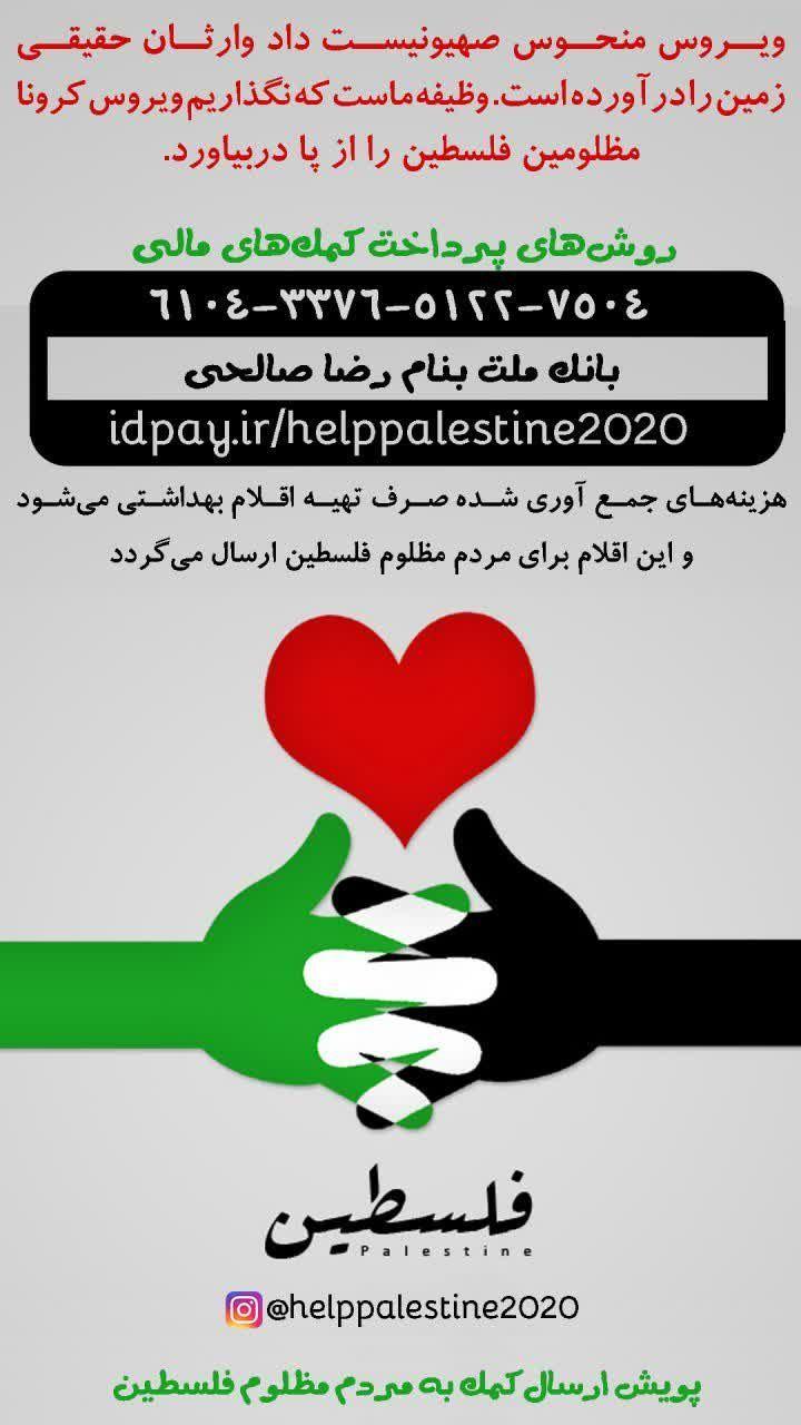//بسیج دانشجویى دانشگاه رازى اقدام به جمع آورى و ارسال اقلام بهداشتى برای فسلطینیان مى کند