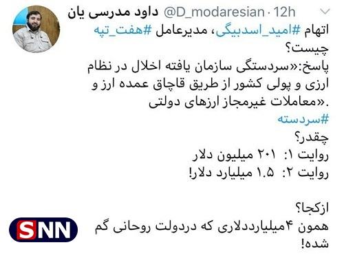 //در دادگاه غیرعلنی متهمان ارزی هفتتپه چه میگذرد؟ / از زد و بندهای اسدبیگی با مسئولان استانی و کشوری پردهبرداری شد!