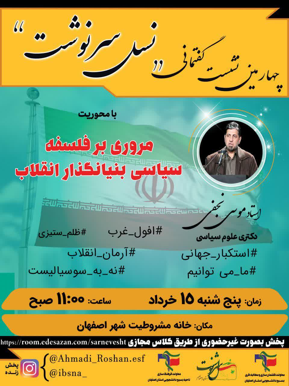 پنجشنبه ۷ صبح لطفا//// نشست گفتمانی با موضوع مروری بر فلسفه سیاسی امام خمینی (ره) برگزار میشود