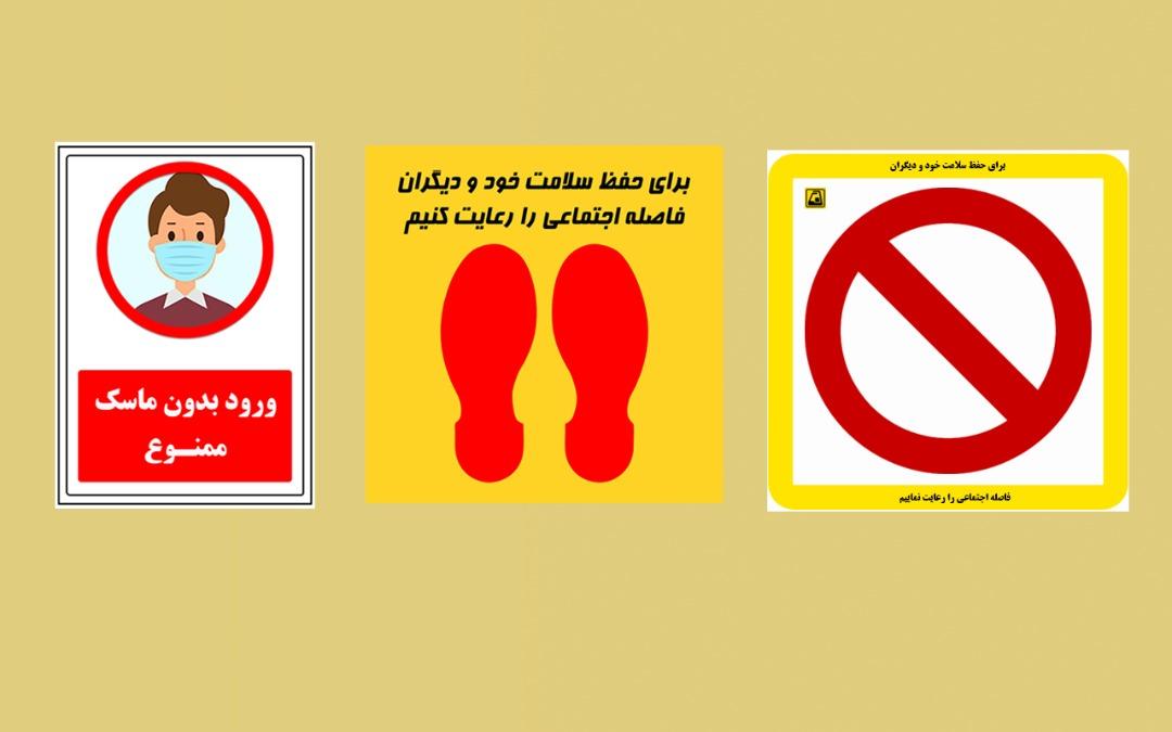 نصب برچسبهای هشدار دهنده در شهر زیرزمینی