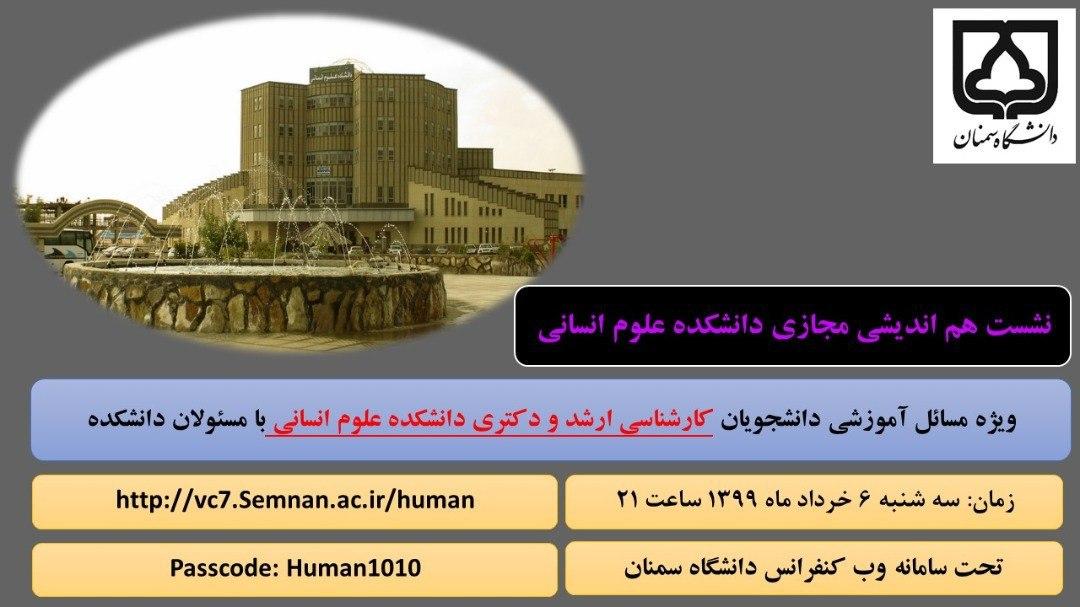 یکشنبه//نشست مجازی هم اندیشی دانشجویان با اساتید دانشگاه سمنان در ۶ خرداد برگزار میشود