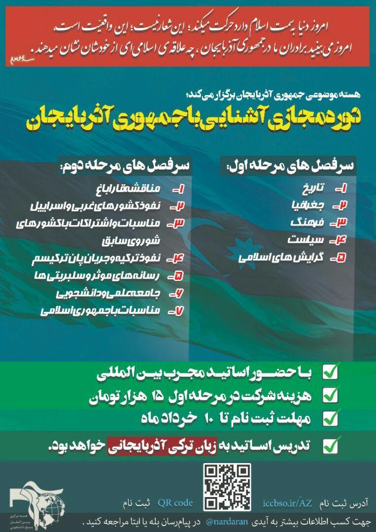 دوره مجازی آشنایی با جمهوری آذربایجان برگزار میشود