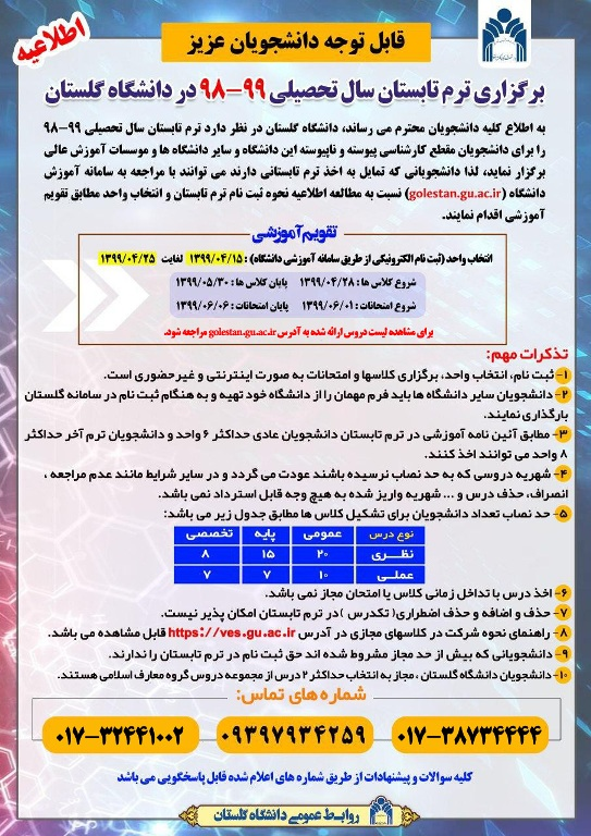 پنجشنبه///// انتخاب واحد ترم تابستان دانشگاه گلستان از ۱۵ تیر آغاز میشود