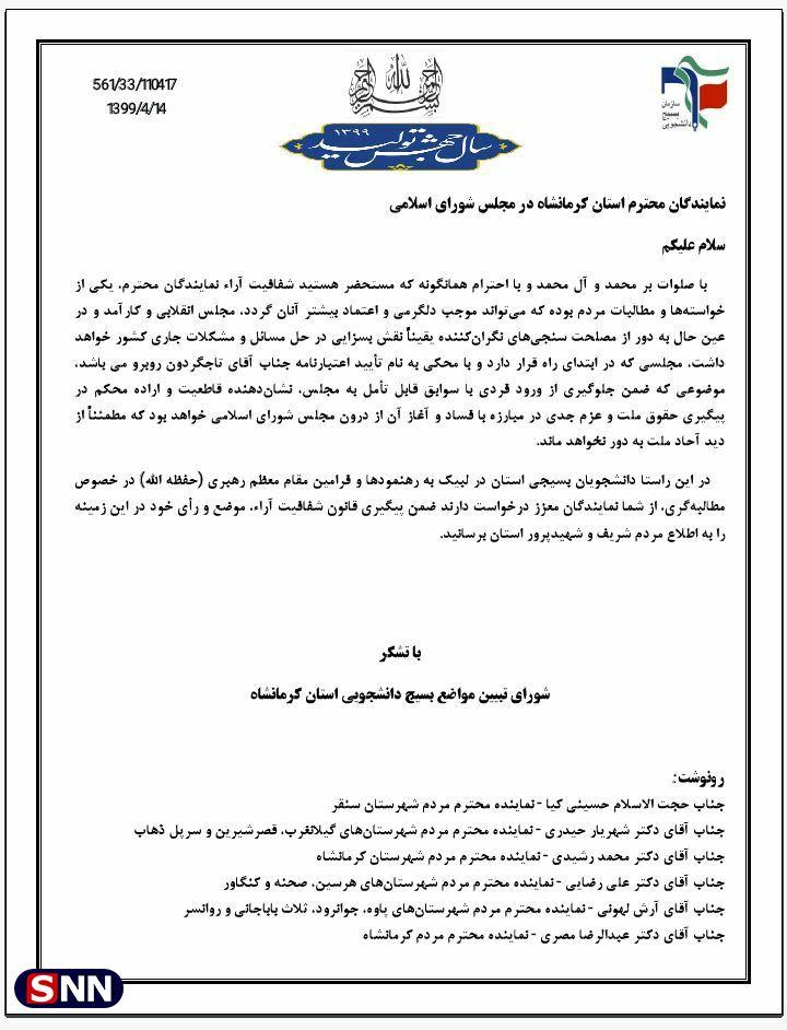///نمایندگان کرمانشاه در مجلس، موضع و رأى خود در زمینه تایید اعتبارنامه تاجگردون را به اطلاع مردم برسانند