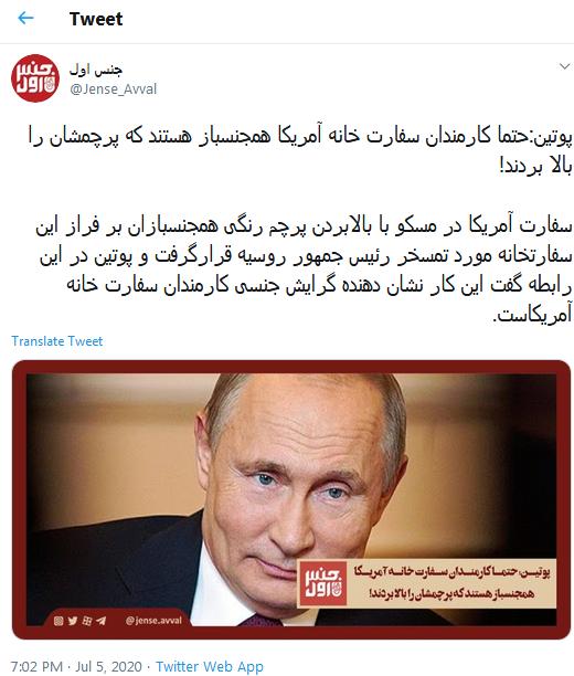 کنایه پوتین به کارمندان سفارت آمریکا: احتمالاً همجنسباز هستند!