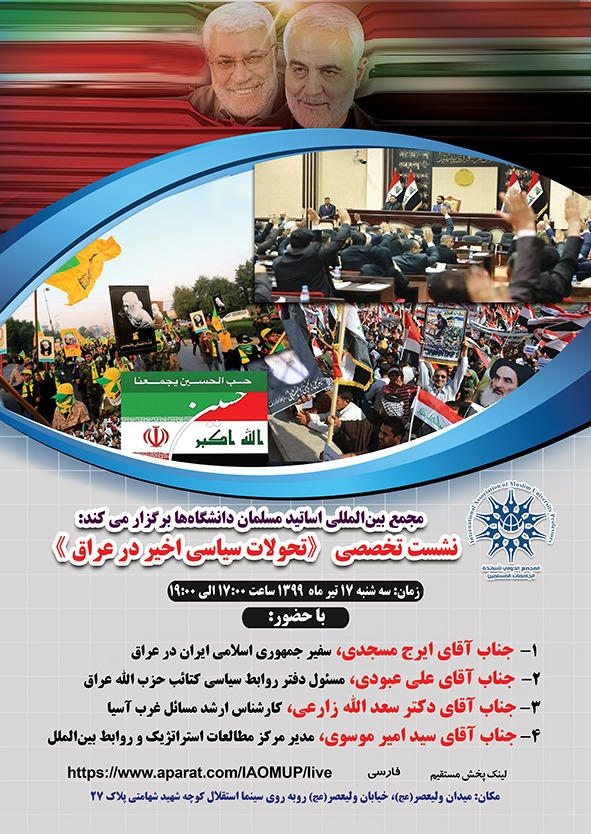 نشست «تحولات سیاسی اخیر در عراق» به همت مجمع اساتید مسلمان دانشگاهها برگزار خواهد شد