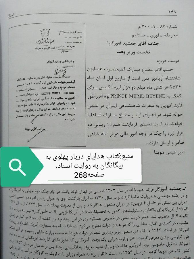وقتی شاه «ایران» به نوه شاه «اتیوپی» حقوق ماهانه میداد!