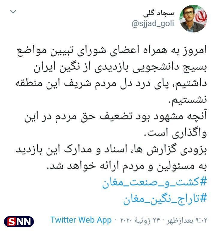 تیتر فردا///// ابطال واگذاری کشت و صنعت مغان، مطالبه دانشجویان / گزارش هیات تحقیق و تفحص مجلس به کجا رسید؟