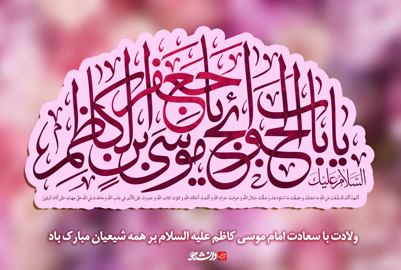 پوستر ولادت با سعادت امام موسی کاظم