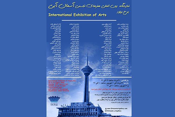 1118732 362 » مجله اینترنتی کوشا » افتتاح نمایشگاه گروهی «آسمان آبی» در برج میلاد 1