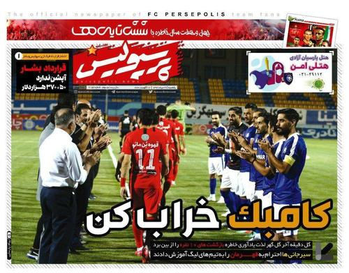 عناوین روزنامههای ورزشی ۲۶ مرداد ۹۹/ ستارههای لیگ در لیست یحیی +تصاویر