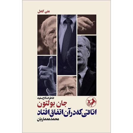 1118995 769 » مجله اینترنتی کوشا » «اتاقی که در آن اتفاق افتاد»؛ خاطرات بولتون و حمله نظامی به ایران 1