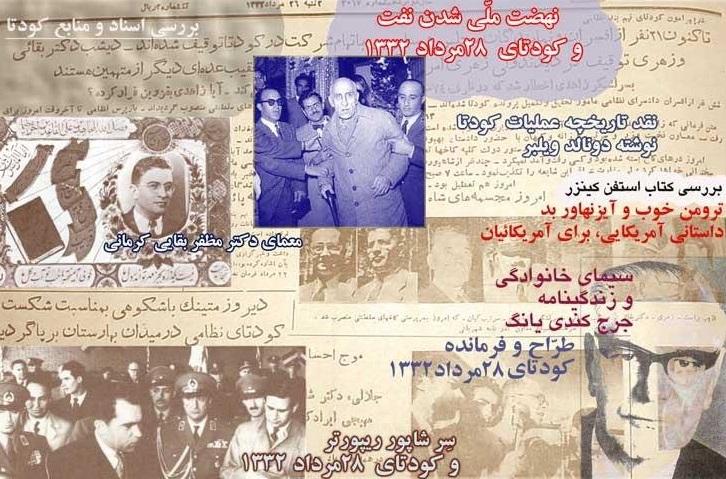 شبکههای مخفی و دستکاری در فرایندهای سیاسی ایران