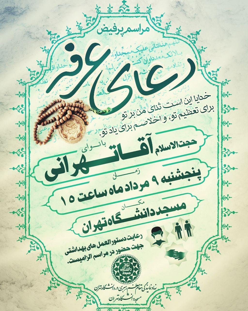 مراسم دعای عرفه در دانشگاه تهران برگزار میشود