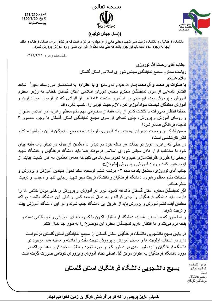 آماده///// نمایندگان گلستان اعتقادی به جایگاه دانشگاه فرهنگیان ندارند