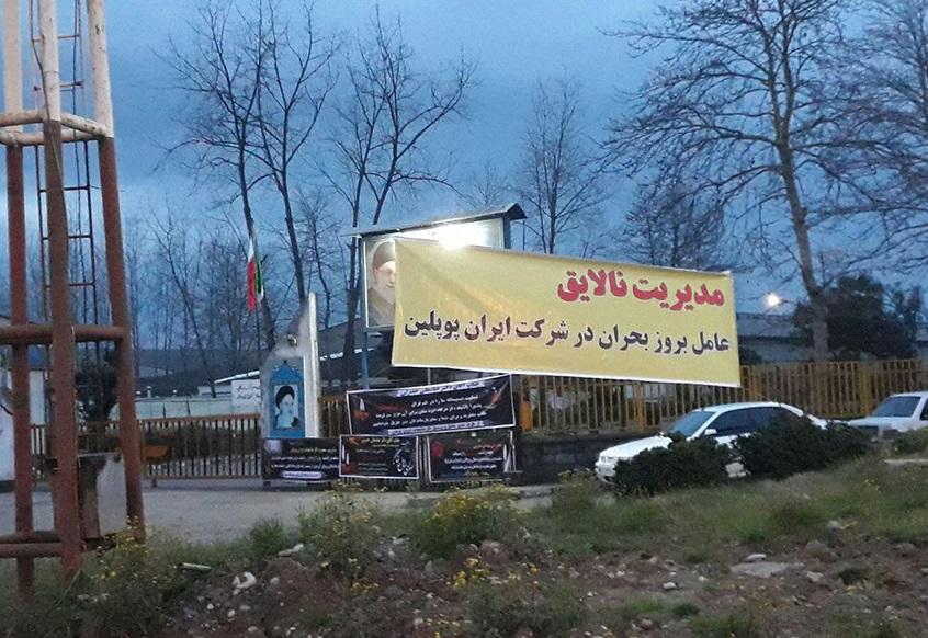 تاخیر مالکان کارخانه ایران پوپلین در برگزاری مزاید /