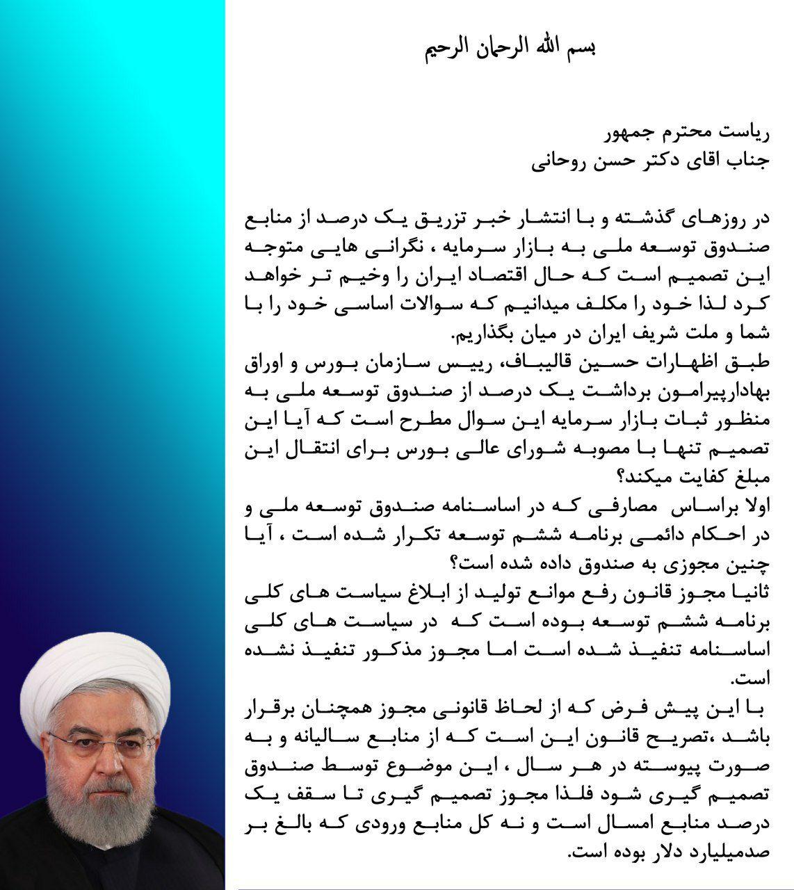 بسیج دانشجویی دانشکده اقتصاد سه دانشگاه بزرگ تهران خطاب به روحانی بیانیهای را صادر کردند