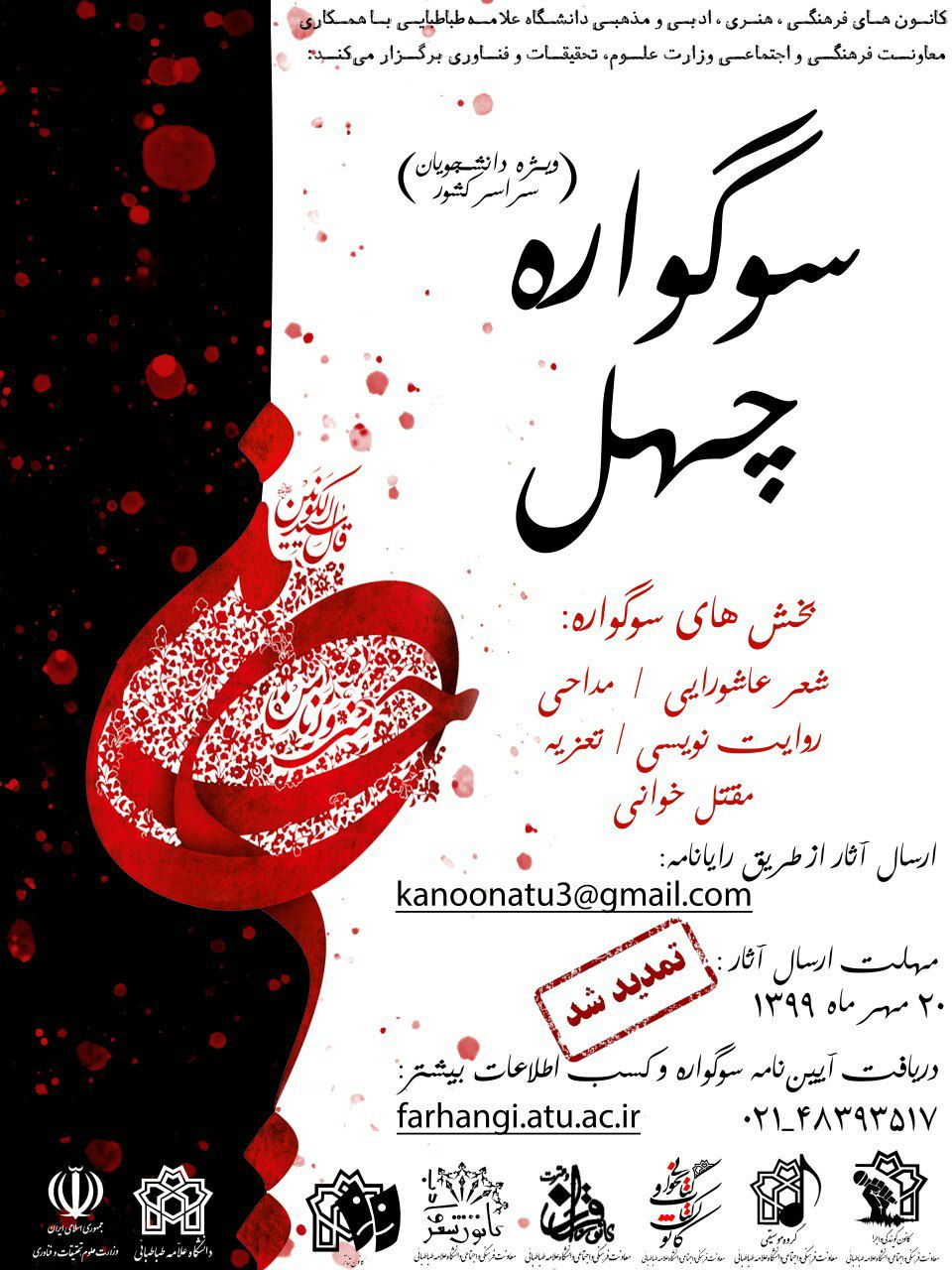 مهلت ارسال آثار به جشنواره «سوگواره چهل» تا ۲۰ مهرماه تمدید شد
